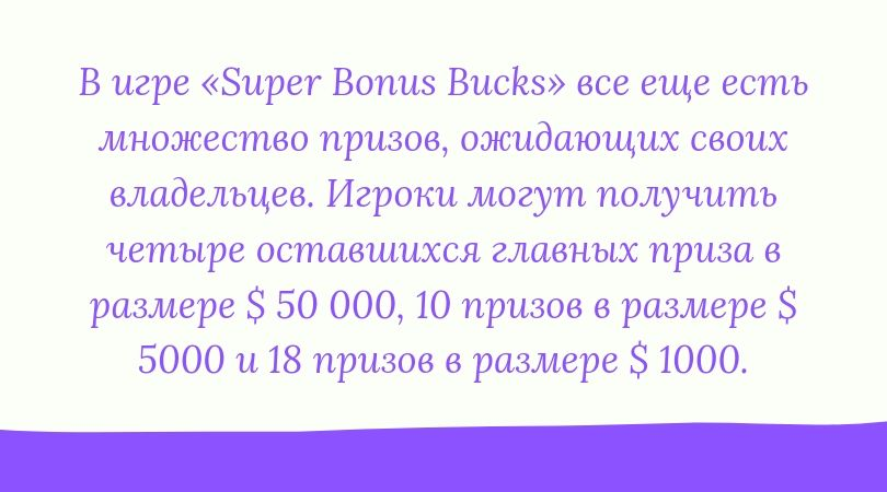 Super Bonus Bucks